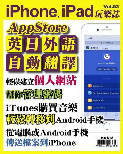 iPhone, iPad玩樂誌 [第63期]:AppStore 英日外語 自動翻譯
