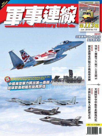 軍事連線 [第113期]:中國海空軍力跨出第一島鏈? 琉球群島戰略形勢再評估
