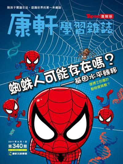 Top945康軒學習雜誌 [進階版] [第340期] [試讀本]:蜘蛛人可能存在嗎?