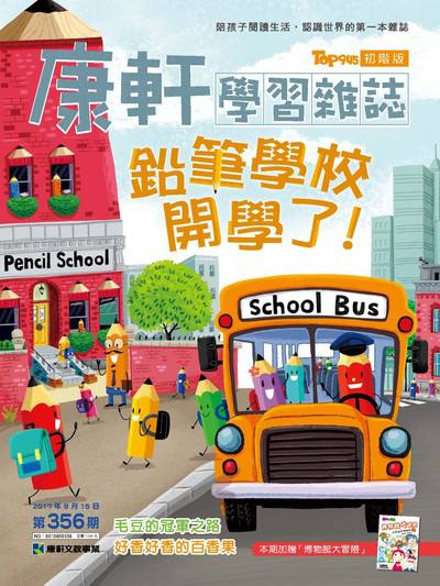 Top945康軒學習雜誌 [初階版] [第356期] [試讀本]:鉛筆學校開學了
