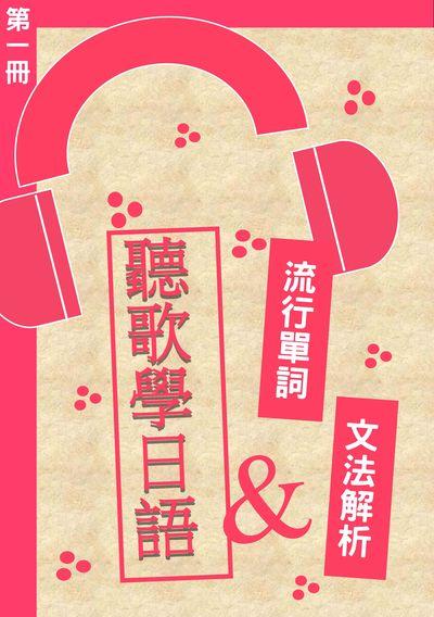 聽歌學日語:流行單詞 & 文法解析. 第一冊