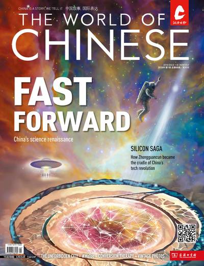 The world of Chinese [2018 ISSUE 1]:Fast forward