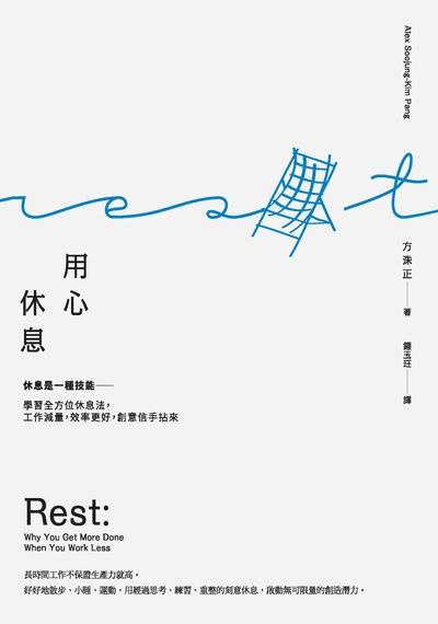 用心休息:休息是一種技能:學習全方位休息法, 工作減量, 效率更好, 創意信手拈來
