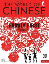 The world of Chinese [2016 ISSUE 1]:Family first