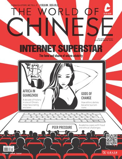 The world of Chinese [2016 ISSUE 2]:Internet superstar