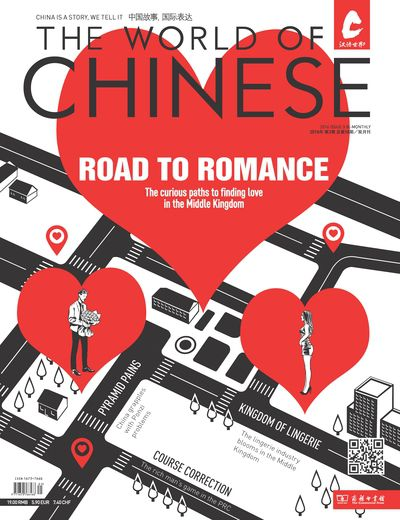 The world of Chinese [2016 ISSUE 3]:Road to romance