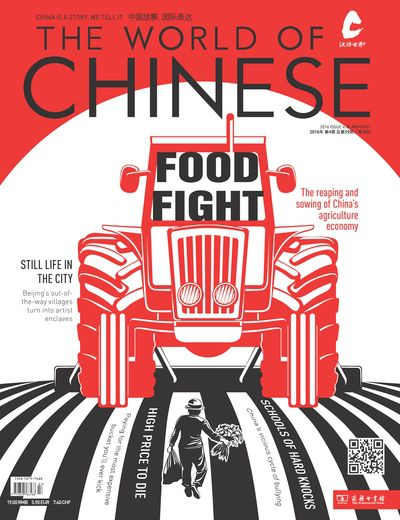 The world of Chinese [2016 ISSUE 4]:Food fight
