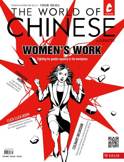 The world of Chinese [2016 ISSUE 5]:Women