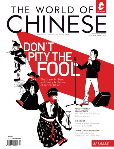 The world of Chinese [2013 ISSUE 2]:Don