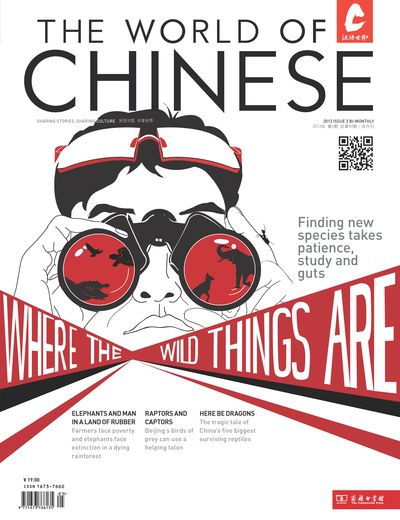 The world of Chinese [2013 ISSUE 3]:Where the wild things are