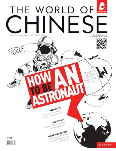 The world of Chinese [2013 ISSUE 5]:How to be an astronaut