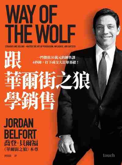 跟華爾街之狼學銷售:一門價值30萬元的銷售課 4秒鐘, 打下成交大訂單基礎!