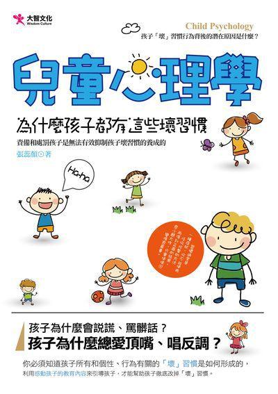 兒童心理學:為什麼孩子都有這些壞習慣