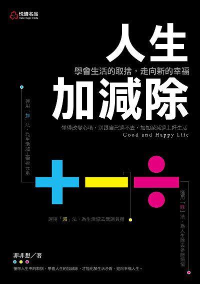 人生加減除:學會生活的取捨,走向新的幸福