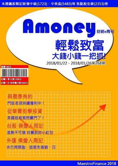 Amoney財經e周刊 2018/01/22 [第268期]:輕鬆致富 大錢小錢一把抓