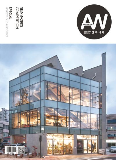 Archiworld [Vol. 272]:New works competition:Special Architects DA / Children
