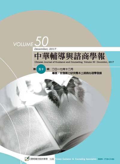 中華輔導與諮商學報 [第50期]:從復原力研究看本土諮商心理學發展