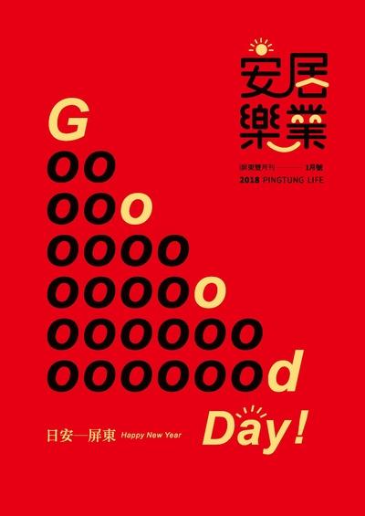 安居樂業-i屏東 [2018.01月號]:Good Day 日安屏東 Happy New Year