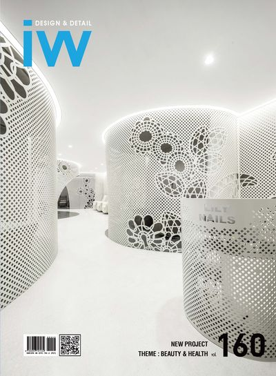 iW (Interior world) [Vol. 160]:Design & Detail:NEW PROJECT THEME : BEAUTY & HEALTH