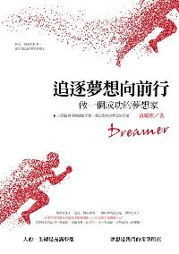 追逐夢想向前行:做一個成功的夢想家:人類最神聖的遺傳因數, 就是那善於夢想的力量