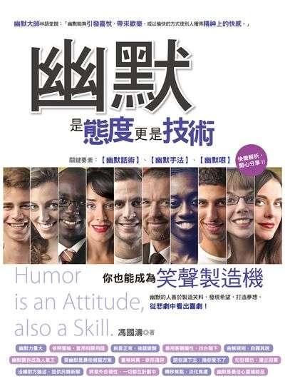 幽默是態度更是技術:你也能成為笑聲製造機