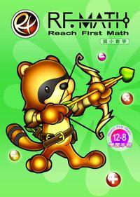 RF數學:第十二級 12-8 怎樣解題(三)