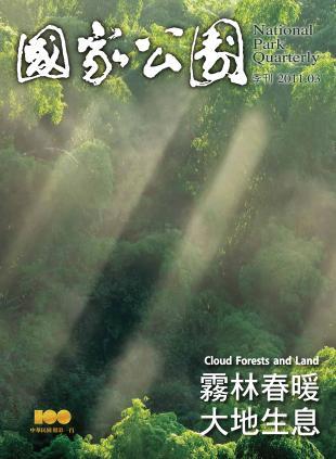 國家公園 2011.03 春季刊:霧林春暖 大地生息