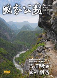 國家公園 2011.06 夏季刊:古道騁懷 園裡相遇