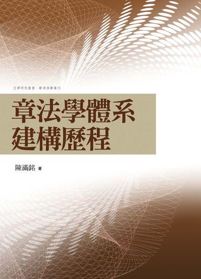 章法學體系建構歷程