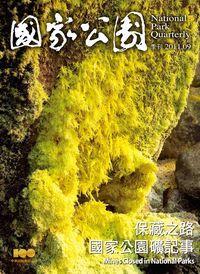 國家公園 2011.09 秋季刊:保藏之路 國家公園礦記事