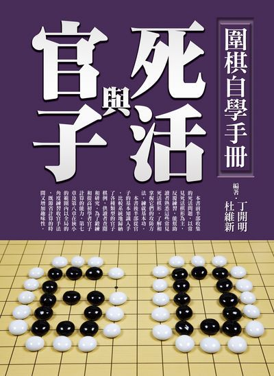 圍棋自學手冊:死活與官子