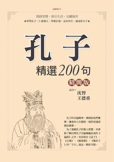 孔子精選200句