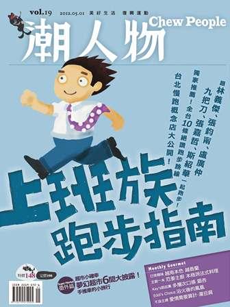 潮人物 [第19期] :上班族跑步指南