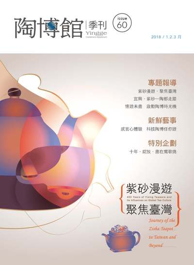 陶博館季刊 [第60期]