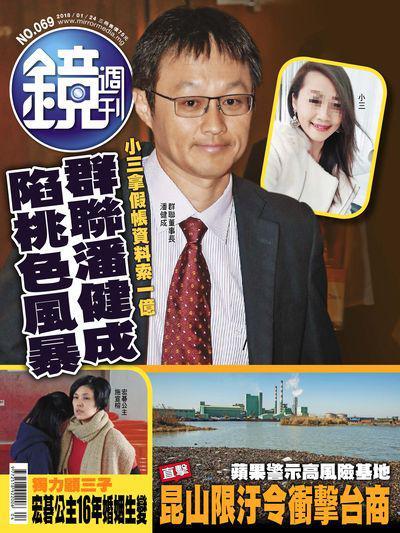 鏡週刊 2018/01/24 [第69期]:群聯潘健成陷桃色風暴