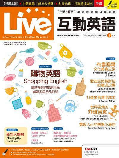 Live互動英語 [第202期] [有聲書]:購物英語