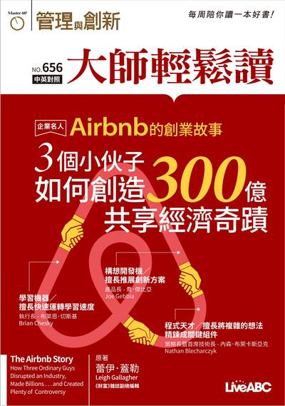 大師輕鬆讀 [第656期] [2018年01月24日][有聲書]:Airbnb的創業故事 3個小伙子如何創造300億共享經濟奇蹟
