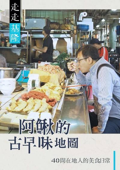 欣台灣 [第30期]:走走基隆 阿鰍的古早味地圖