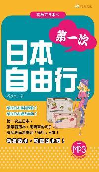 第一次日本自由行 [有聲書]:第一次去日本,就帶著這本,用簡單的句子讓您輕而易舉地「橫行」日本!