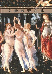 文藝復興之旅