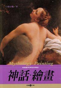 神話.繪畫:希臘羅馬神話與傳說