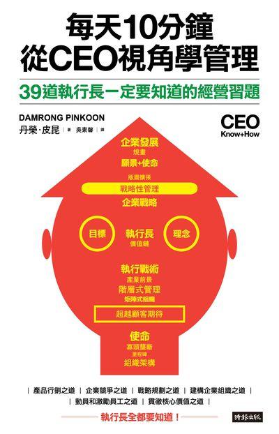 每天10分鐘, 從CEO視角學管理:39道執行長一定要知道的經營習題