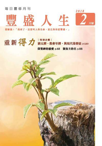 豐盛人生 [2018年02月號]:每日靈修月刊:重新得力