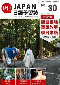 Hi! JAPAN 日語學習誌 [第30期] [有聲書]:閱讀當地童話故事 學日本語