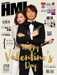 HMI [Issue 310]:Happy Valentine