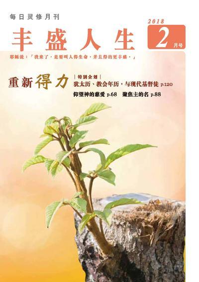 豐盛人生[簡體版] [2018年02月號]:每日靈修月刊:重新得力
