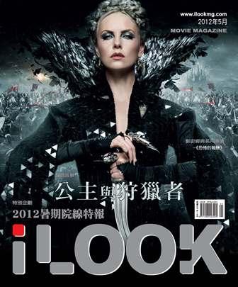 iLOOK 電影雜誌 [2012年05月]:公主與狩獵者