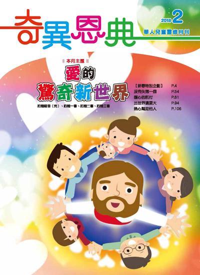 奇異恩典 [2018年02月號]:華人兒童靈修月刊:愛的驚奇新世界