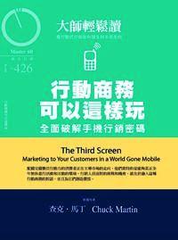 大師輕鬆讀 2012/02/15 [第426期] [有聲書]:行動商務可以這樣玩 : 全面破解手機行銷密碼