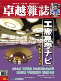 卓越雜誌 [第314期]:工廠見學ナビ台灣觀光新趨勢